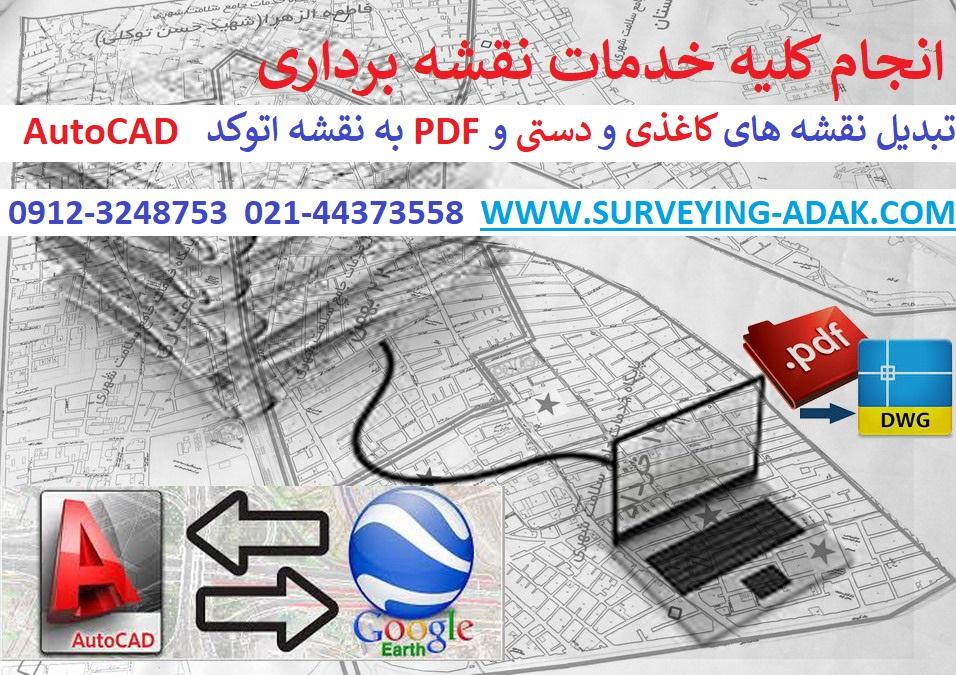 تبدیل نقشه های کاغذی و دستی و PDF به اتوکد رسم نقشه از روی عکس در اتوکد